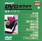 DVDカラオケ音多ベスト10(2002)(通常)(DVD)