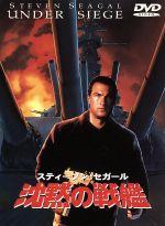 沈黙の戦艦(通常)(DVD)