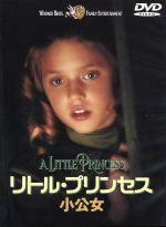 リトル・プリンセス 小公女(通常)(DVD)