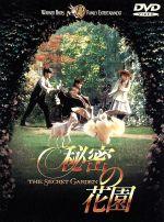秘密の花園(通常)(DVD)