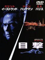 目撃(通常)(DVD)