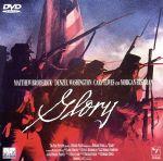グローリー(通常)(DVD)