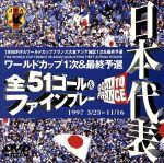 日本代表フランスワールドカップ予選(通常)(DVD)