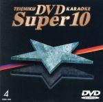 テイチクDVDカラオケ(1004)10曲(通常)(DVD)
