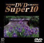 テイチクDVDカラオケ(1010)10曲(通常)(DVD)