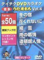 DVDカラオケ うたえもん VOL.4/50曲入(通常)(DVD)
