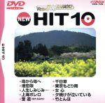 NEW HIT10 9 母から母へ 他(通常)(DVD)