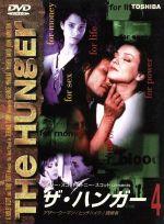 ザ・ハンガー(4)(通常)(DVD)