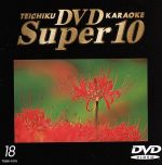 テイチクDVDカラオケ(1018)10曲(通常)(DVD)
