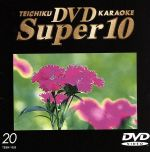 テイチクDVDカラオケ(1020)10曲(通常)(DVD)