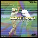 シンプル・スウィング(通常)(DVD)