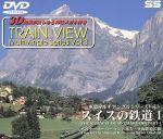 スイスの鉄道 1 ベルナーオーバーラント地方・登山(通常)(DVD)