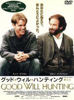 グッド・ウィル・ハンティング 旅立ち(通常)(DVD)