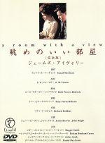 眺めのいい部屋 完全版(通常)(DVD)