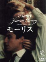 モーリス(通常)(DVD)