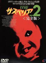 サスペリア2(通常)(DVD)