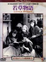 若草物語(通常)(DVD)