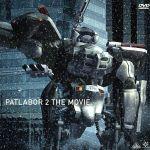 機動警察パトレイバー2 the Movie(通常)(DVD)