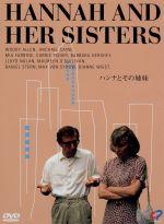 ハンナとその姉妹(通常)(DVD)
