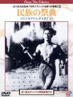 民族の祭典(通常)(DVD)