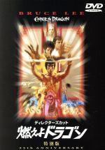 燃えよドラゴン 特別版(通常)(DVD)