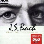 NHK名曲アルバム 楽聖たちへの旅1 バッハ~バロックの作曲家たち~(通常)(DVD)