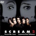 スクリーム2(通常)(DVD)