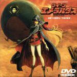 クイーンエメラルダス 1+2 無限への旅立ち!/不滅の紋章(通常)(DVD)