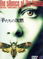 羊たちの沈黙(通常)(DVD)