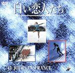 白い恋人たち(通常)(DVD)