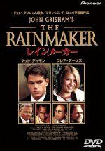 レインメーカー(通常)(DVD)