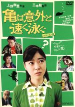 亀は意外と速く泳ぐ デラックス版(通常)(DVD)