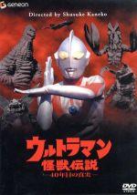 ウルトラマン怪獣伝説-40年目の真実-(通常)(DVD)