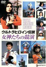 ウルトラヒロイン伝説 女神たちの競演(通常)(DVD)