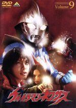 ウルトラマンネクサス Volume 9(通常)(DVD)