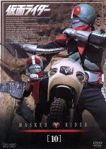 仮面ライダー VOL.10(通常)(DVD)