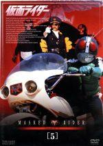 仮面ライダー VOL.5(通常)(DVD)