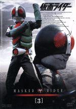 仮面ライダー VOL.3(通常)(DVD)