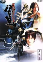 仮面ライダー響鬼 第五巻(通常)(DVD)