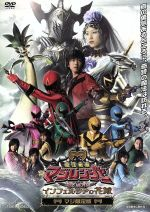 魔法戦隊マジレンジャー THE MOVIE インフェルシアの花嫁(通常)(DVD)