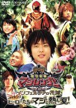 魔法戦隊マジレンジャー THE MOVIE インフェルシアの花嫁 メイキング ヒーローたちのマジで熱い夏!(通常)(DVD)