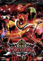 スーパー戦隊シリーズ::魔法戦隊マジレンジャー Vol.9(通常)(DVD)