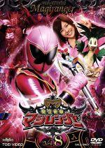 スーパー戦隊シリーズ::魔法戦隊マジレンジャー Vol.8(通常)(DVD)