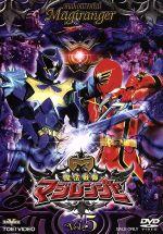 スーパー戦隊シリーズ::魔法戦隊マジレンジャー Vol.5(通常)(DVD)