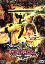 スーパー戦隊シリーズ::魔法戦隊マジレンジャー Vol.3(通常)(DVD)