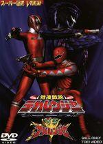 特捜戦隊デカレンジャーVSアバレンジャー(通常)(DVD)