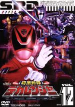 特捜戦隊デカレンジャー VOL.12(通常)(DVD)