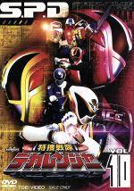 特捜戦隊デカレンジャー VOL.10(通常)(DVD)