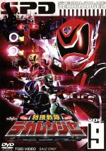 特捜戦隊デカレンジャー VOL.9(通常)(DVD)