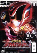特捜戦隊デカレンジャー VOL.8(通常)(DVD)